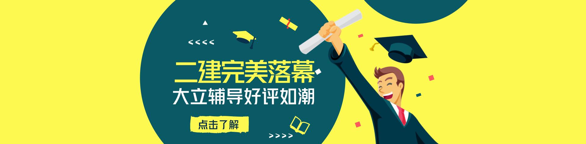 大立教育河南郑州培训学校