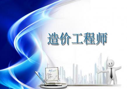浙江一级造价工程师考试 2019年造价工程师考试报名8月12日开始
