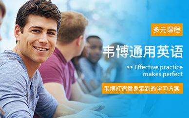 常德万达韦博通用英语培训班