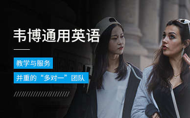 济南和谐广场韦博通用英语培训班