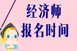 广东湖北等10个省份的经济师考试报名时间公布