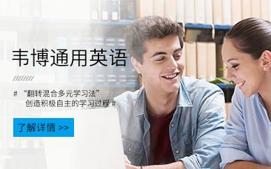 上海莘庄龙之梦韦博通用英语培训班