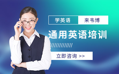 武漢漢口韋博通用英語培訓班