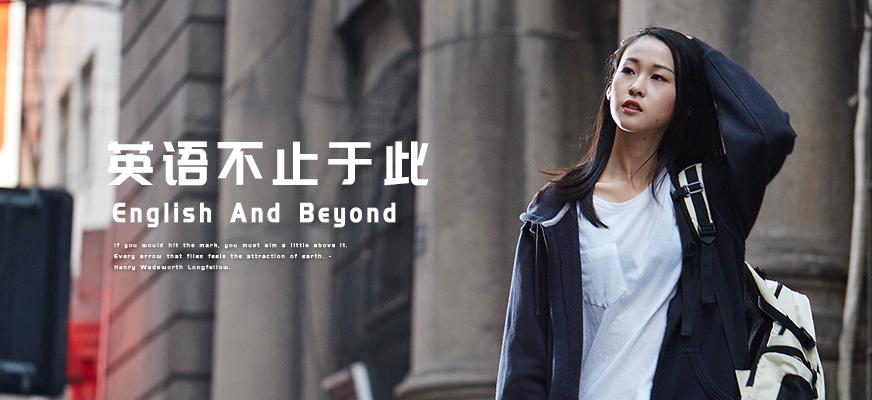 重慶韋博通用英語