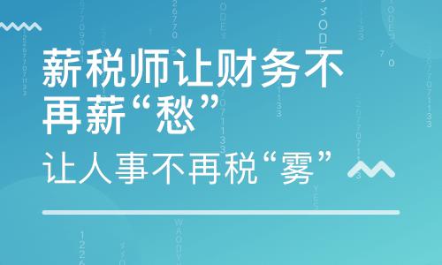 山东枣庄薪税师培训