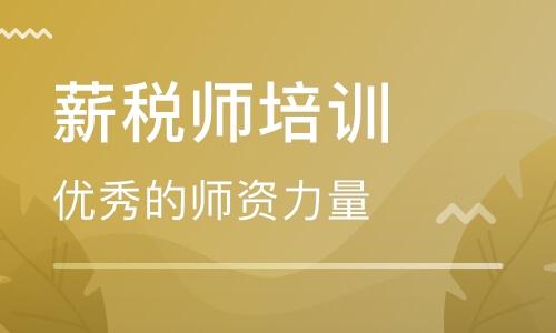 山西忻州薪稅師培訓