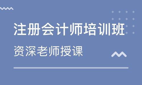 苏州昆山注册会计师培训