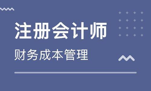 山西晋城注册会计师培训