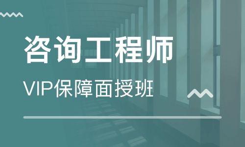 陕西汉中咨询工程师培训