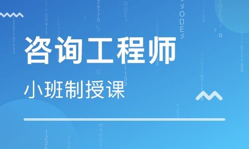 陕西咸阳咨询工程师培训