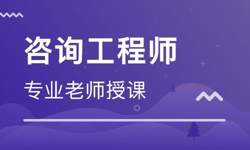 陕西渭南咨询工程师培训