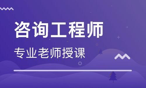甘肃陇南咨询工程师培训