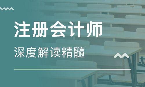 安徽芜湖注册会计师培训