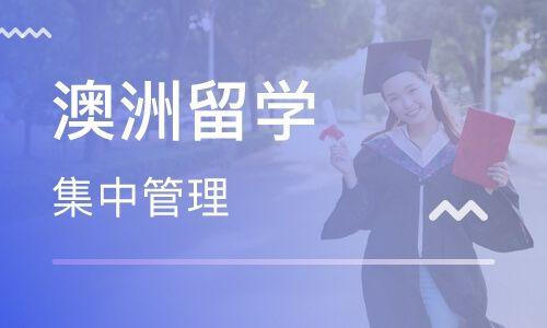 郑州澳洲留学机构-郑州请求澳洲留学课程