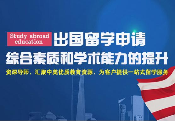 漯河美国留学机构-漯河申请美国留学课程