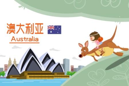 许昌澳洲留学机构-许昌申请澳洲留学课程