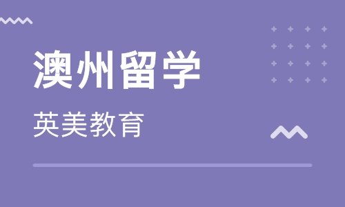 漯河澳洲留学机构-漯河申请澳洲留学课程