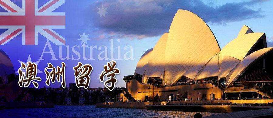 珠海澳洲留学培训机构