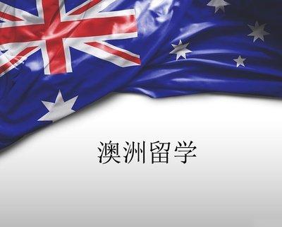 商丘澳洲留学机构-商丘申请澳洲留学课程