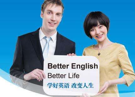 煙臺大悅城購物韋博職稱英語培訓