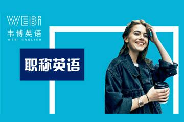 郑州韦博职称英语培训