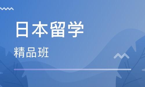 郑州日本留学机构-郑州请求日本留学课程