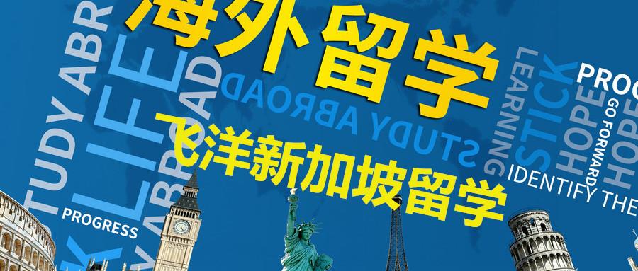 珠海新加坡留学中介