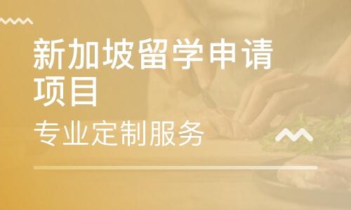 平顶山新加坡留学机构-平顶山申请新加坡留学课程