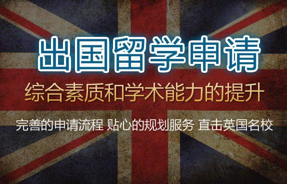 洛陽英國留學機構-洛陽申請英國留學課程