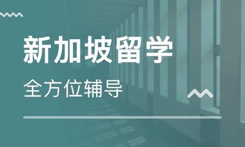 许昌新加坡留学机构-许昌申请新加坡留学课程