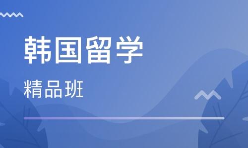 焦作韩国留学机构-焦作申请韩国留学课程