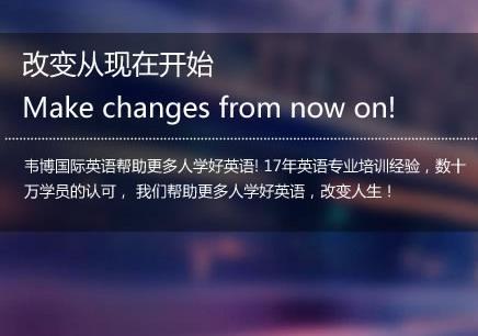 上海七宝韦博职称英语培训