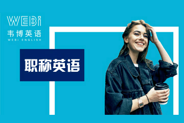 重庆观音桥韦博职称英语培训