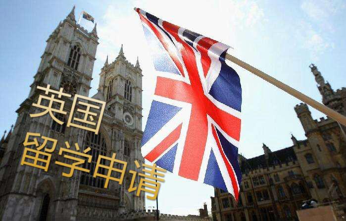 周口英国留学机构-周口申请英国留学课程