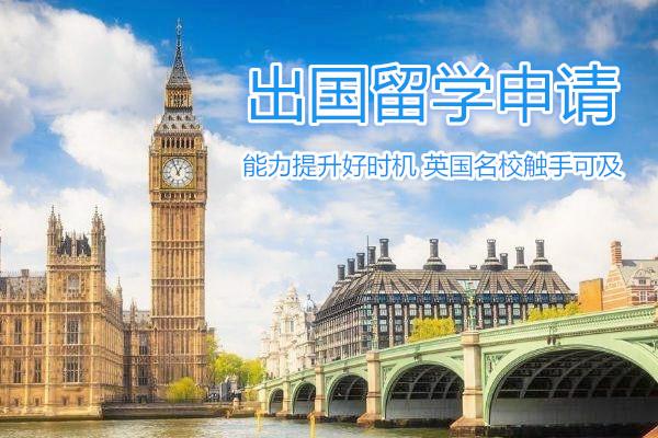 三门峡英国留学机构-三门峡申请英国留学课程