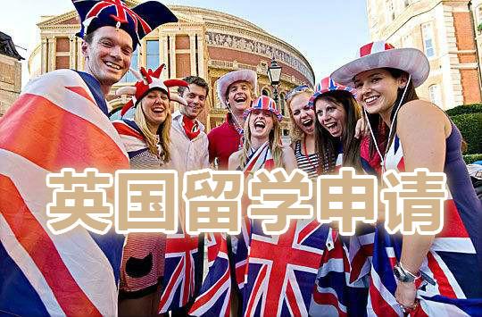商丘英国留学机构-商丘申请英国留学课程