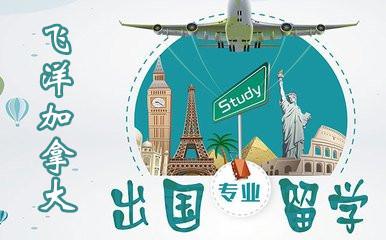 洛阳加拿大留学机构-洛阳加拿大申请留学课程