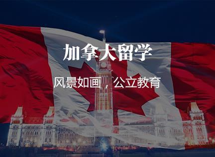 新乡加拿大留学机构-新乡大申请留学课程