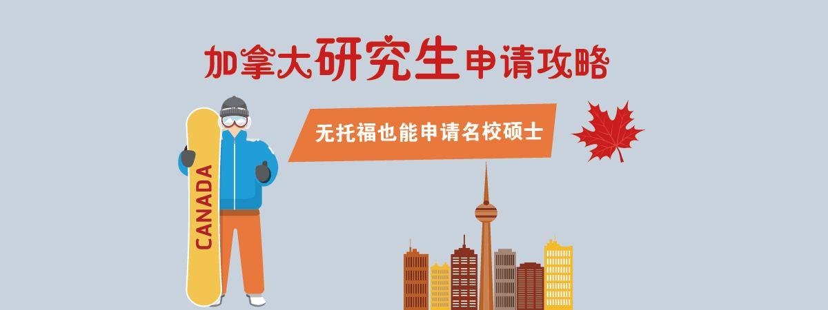 北京加拿大留學培訓學校