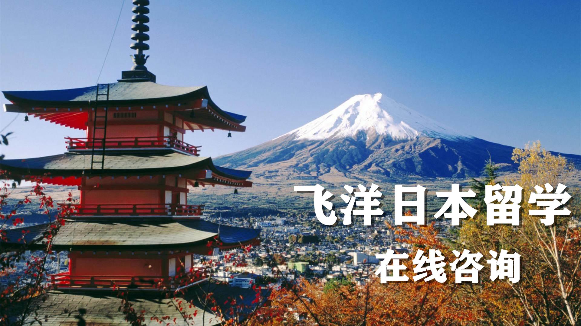 开封日本留学机构-开封申请日本留学课程