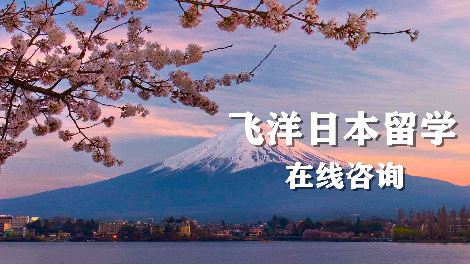 焦作日本留学机构-焦作申请日本留学课程
