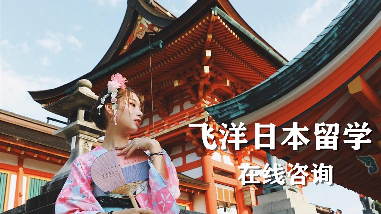 三門峽日本留學機構-三門峽申請日本留學課程