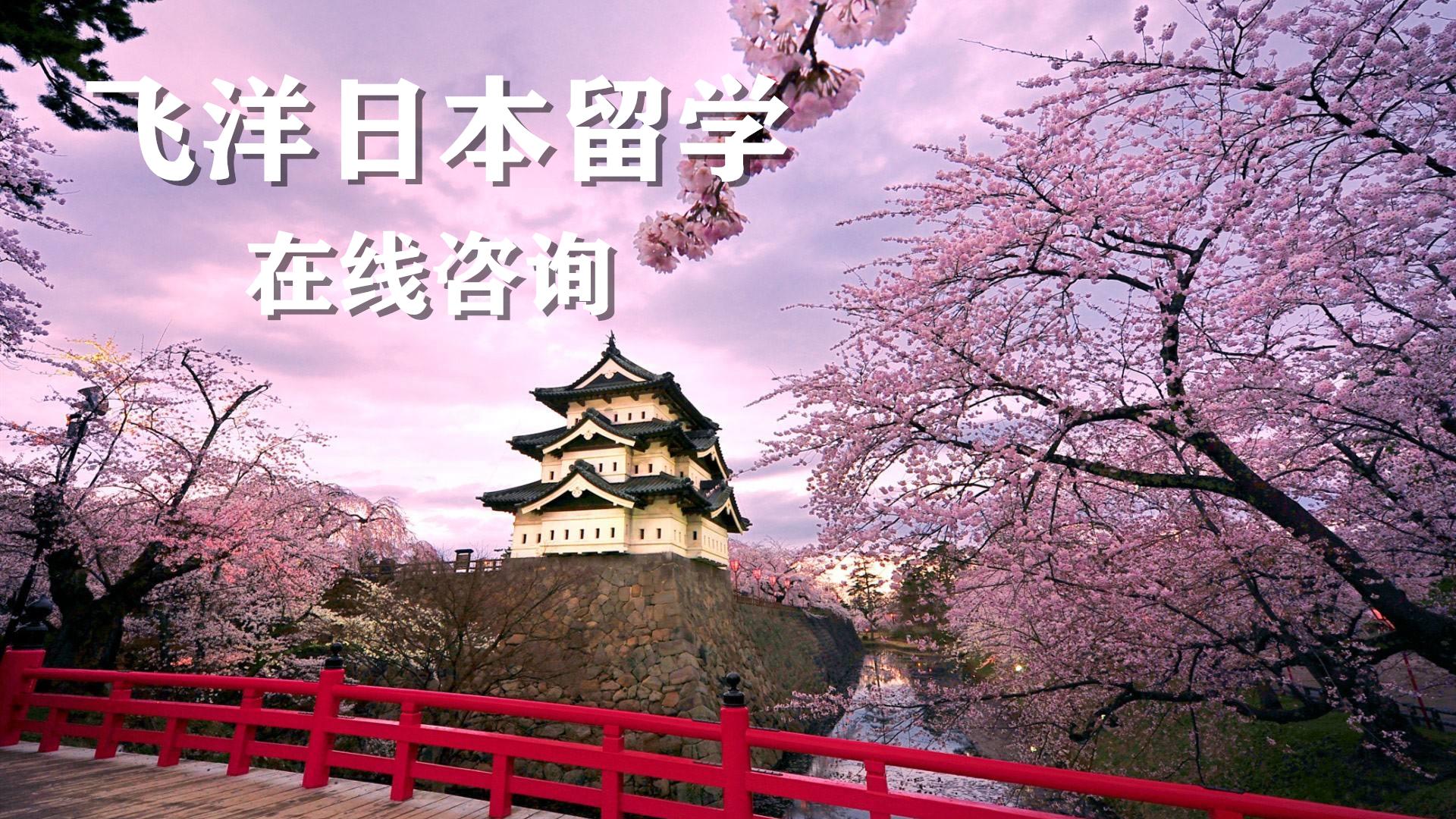 商丘日本留學機構-商丘申請日本留學課程
