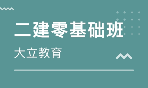 唐山大立教育二級建造師培訓