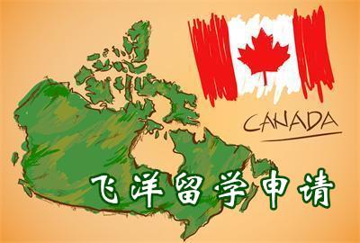 郑州加拿大留学机构-郑州加拿大申请留学课程