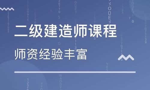 东营大立教育二级建造师培训