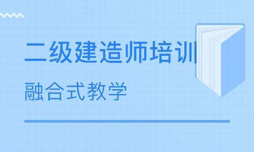 聊城大立教育二级建造师培训