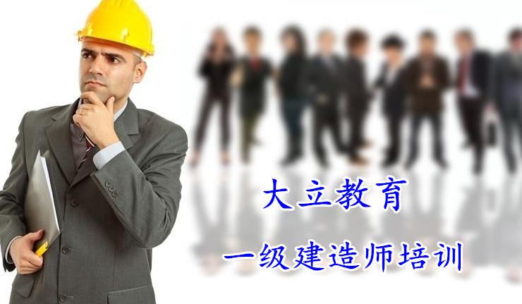 滨州大立教育一级建造师培训