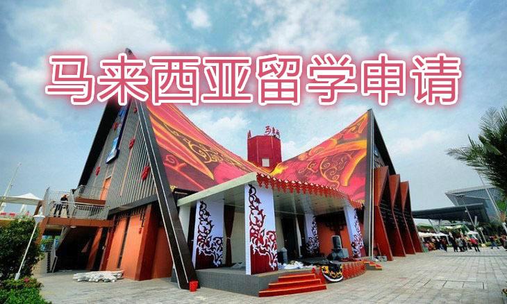 漯河马来西亚留学机构-漯河申请马来西亚留学课程