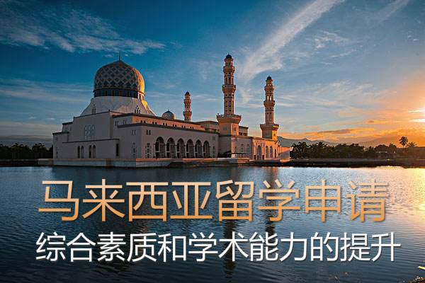 安阳马来西亚留学机构-安阳申请马来西亚留学课程